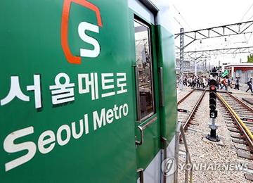 1~8호선 서울지하철 노조 19일 '임단협 결렬'로 파업