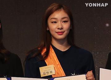 대한체육회 2016년 스포츠영웅에 '피겨 여왕' 김연아