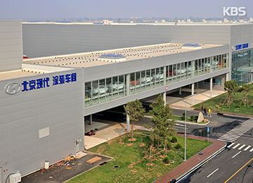 现代汽车启用中国沧州工厂