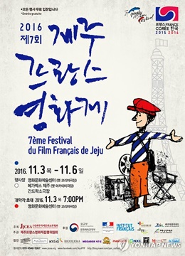Jeju Film Festival to Open Next Month