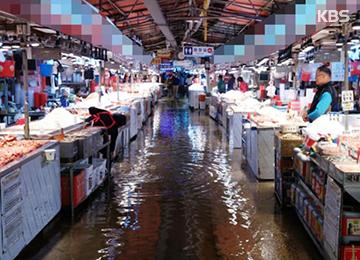해수면 높이 최고치···인천 어시장 침수 등 피해 잇따라