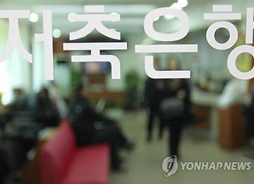 저축은행 대출도 죈다···금융당국 건전성 감독 강화 검토