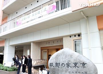在日の「故郷の家」 東京で完成