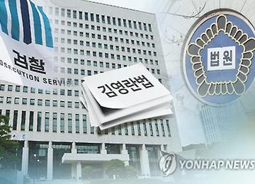 전국 첫 청탁금지법 위반 법원 통보
