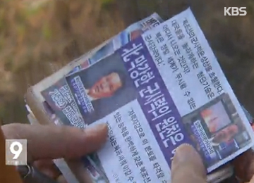 대남전단 또 살포···시민들 '무관심'