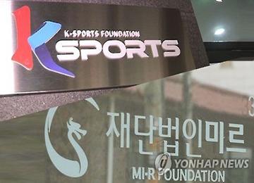 ミル、Kスポーツ財団 検察が関係者を事情聴取