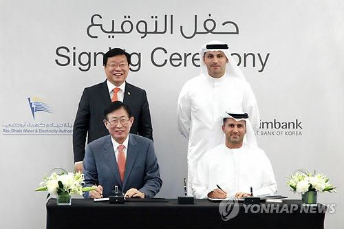 Corea firma un contrato millonario de gestión de reactores con EAU