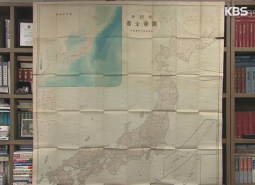 将独岛标记为韩国领土的日本地图和教科书再次被发现