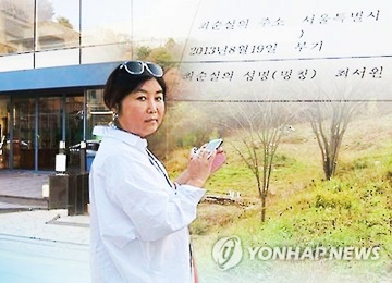 Choi Soon-sil Acknowledges Accessing Some Presidential Documents