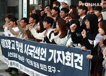 '최순실 씨 국정개입 의혹' 대학가 시국선언 사흘째 잇따라