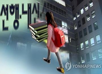 Dépenses en cours privés :  280 000 wons par mois