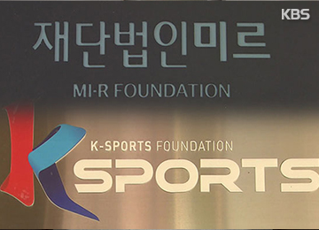 Culture Ministry Mulls Canceling Approval of Mir, K-Sports Foundations