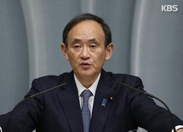 Пока нет конкретного решения относительно южнокорейско-японского саммита в Японии