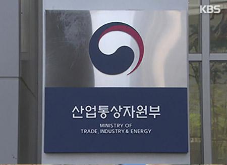 Ouverture des négociations préliminaires pour un accord commercial entre la Corée du Sud et le Mercosur