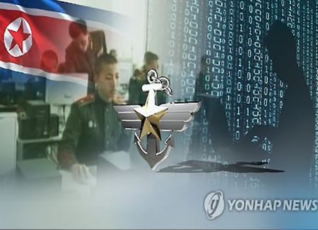 疑似北韩黑客通过国防统合数据中心入侵韩军内网