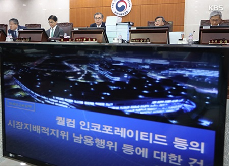 米クアルコム社に1兆ウォンの課徴金 韓国公取委