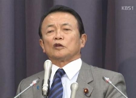 麻生副総理 「韓国に貸した金、返ってこないかも」