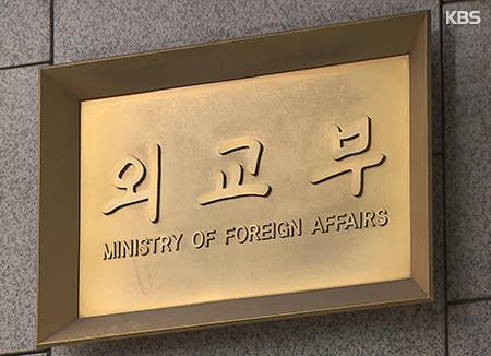 韩国驻周边四强大使紧急回国 出席驻外公馆长会议