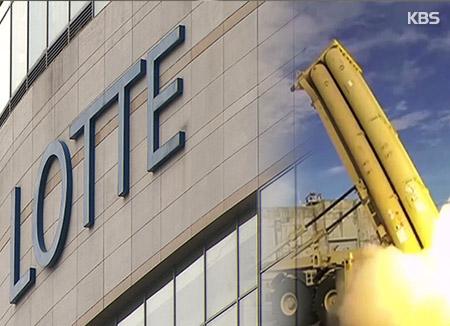 韓国ロッテ THAAD敷地提供を承認