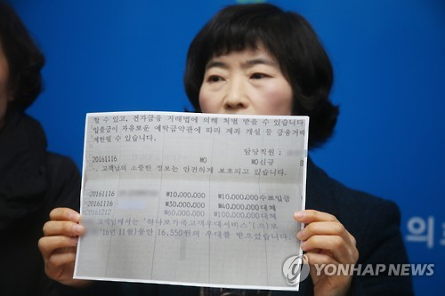 Victim of Japan's Sexual Slavery to Return Compensation Money