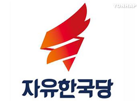 Ruling Party Changes its Name to 'Liberty Korea Party'