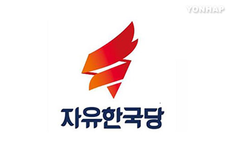 الحزب الحاكم يغير اسمه إلى حزب كوريا الحرية