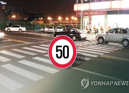 S. Korea to Lower Speed Limit to 50 kph on City Streets by 2021