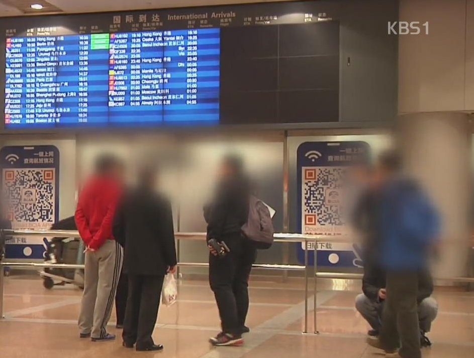 [Exclusive] High-Profile N. Korean Family Seeks to Defect to S. Korea