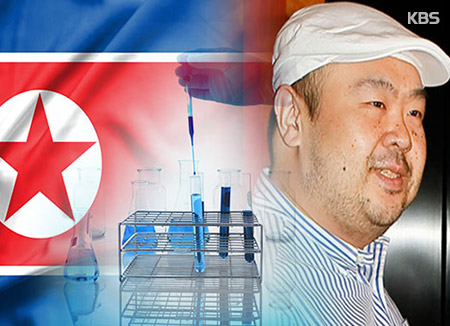 'No External Injury on Kim Jong-nam's Body'
