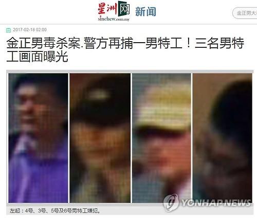 马来西亚警方公开北韩男性嫌犯的身份