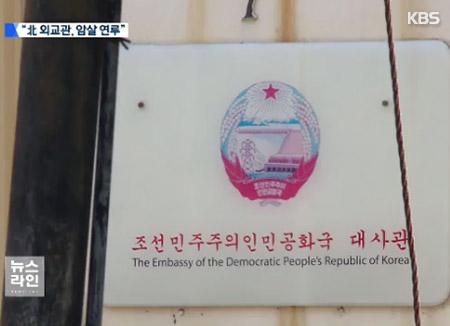 Señalan a un diplomático norcoreano como sospechoso del asesinato de Kim Jong Nam