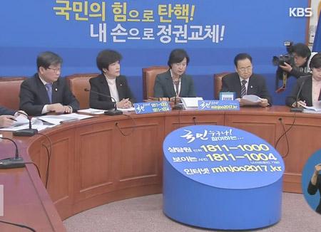 Choi Gate : l'opposition exhorte Hwang Kyo-ahn à prolonger le délai de l'enquête du procureur indépendant