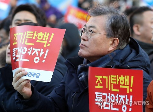 Moon Jae-in Says to Accept Constitutional Court's Ruling on Park's Impeachment