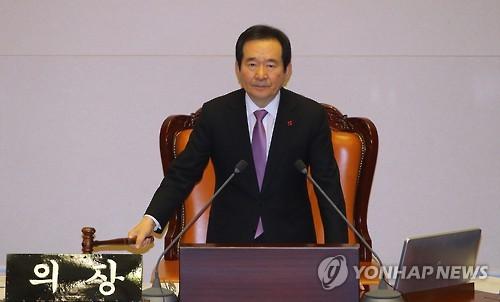 Speaker Calls for Respecting Constitutional Court Decision