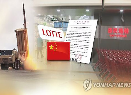 90% of Lotte Mart Stores in China Suspended Over THAAD
