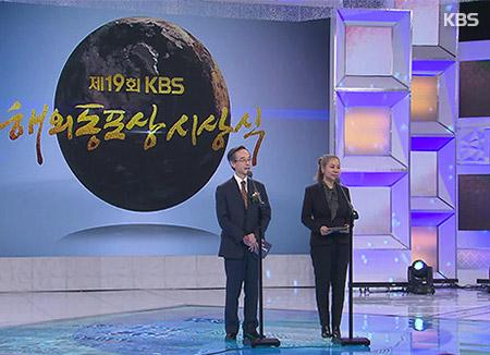 KBS récompense les expatriés coréens qui contribuent à faire connaître leur pays