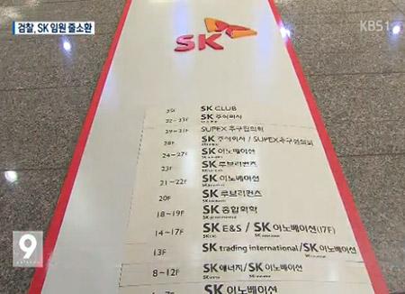 Staatsanwaltschaft befragt Manager von SK Group wegen Bestechlichkeitsvorwurf gegen Park