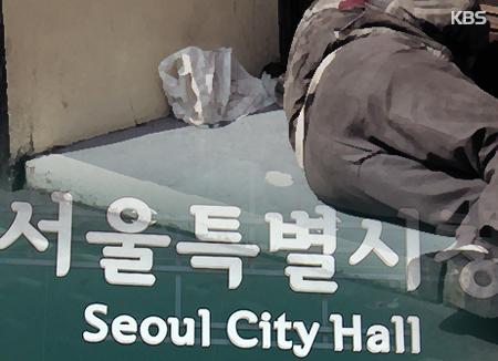 """서울시 """"올해 노숙인 3200여명 자활 돕는다"""""""