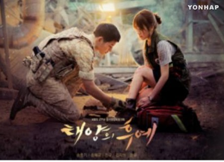 KBS '태양의 후예' 2017 방통위 방송대상 대상 수상