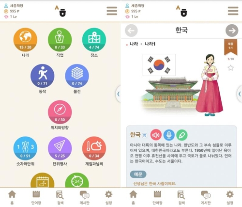 King Sejong Foundation Releases Free App for Learning Korean
