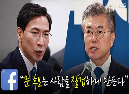 문재인·안희정 네거티브 공방···대선 주자들 분주한 행보