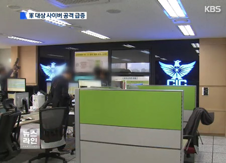 韓国軍へのサイバー攻撃が急増 中国のIP使用