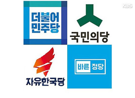 민주·국민, 호남 공략···한국·바른, 연대론 공방