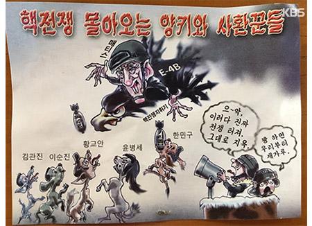 안산 대부도 북한 대남전단 120여 매 발견