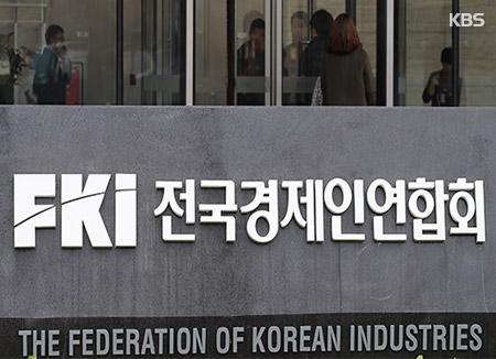 全経連が「韓国企業連合会」に  改革案を発表