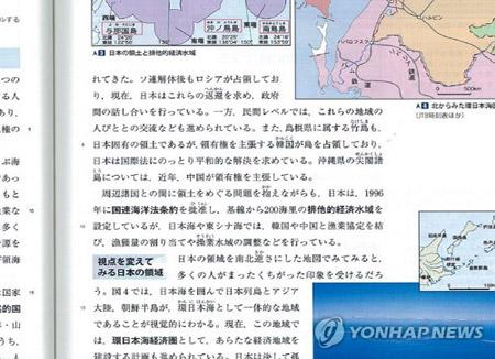 МИД РК выразил протест относительно позиции Токио по островам Токто