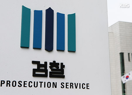 Première enquête sur Park Geun-hye depuis sa détention prévue la semaine prochaine