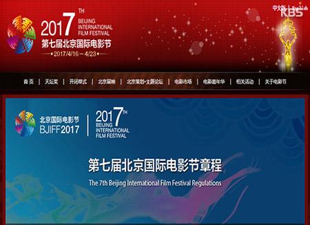 China blockiert Aufführung koreanischer Filme bei Filmfestival in Peking