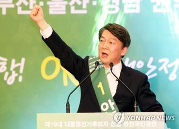 آن تشول سو يفوز بالجولة الثالثة في انتخابات حزب الشعب لاختيار مرشحه الرئاسي