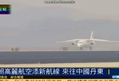New Flight Service Links Pyongyang to Dandong